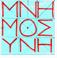 Istituto Mnemosyne
